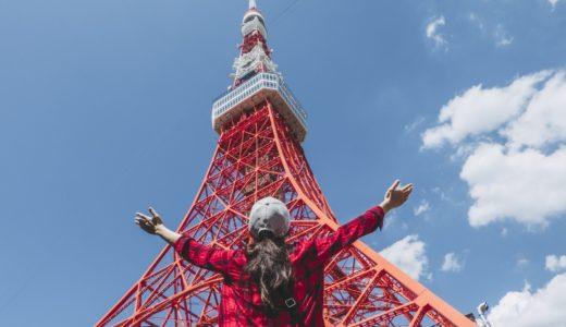 東京の奮発と集団移住のすゝめ~プリンシパルのある日本になりたい