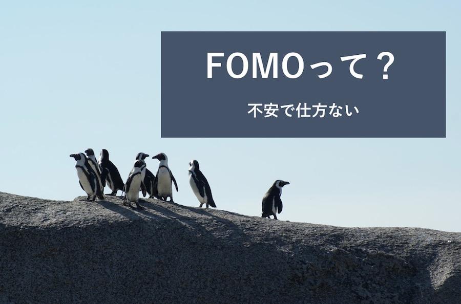 FOMOとは?