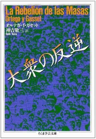 オルテガ・イ・ガセット『大衆の反逆』(神吉敬三訳)
