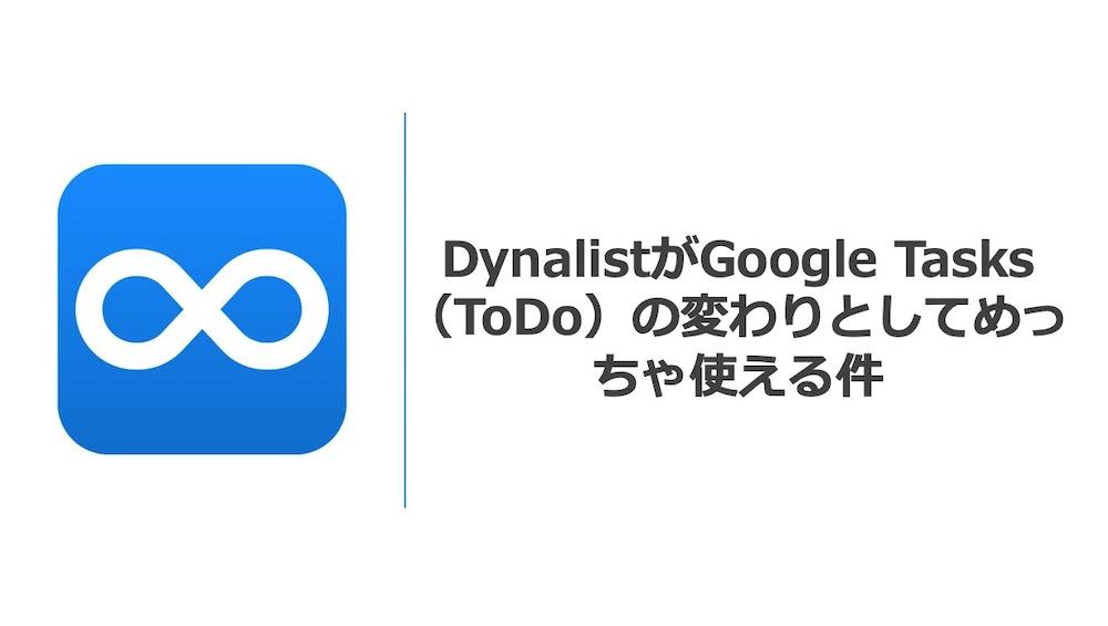 DynalistがGoogle Tasks(ToDo)の変わりとしてめっちゃ使える件