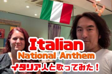 イタリア国歌を歌ってみた