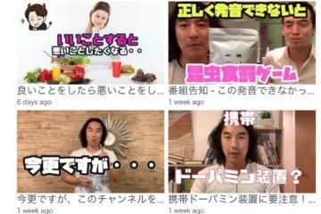 大山俊輔のYouTubeチャンネル