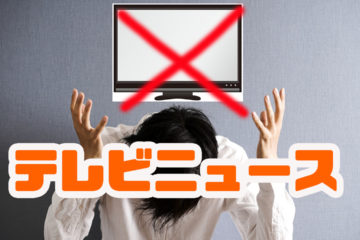 テレビニュースは見ないアートボード 1