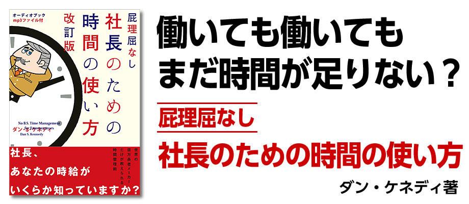 Book_headline_BTM
