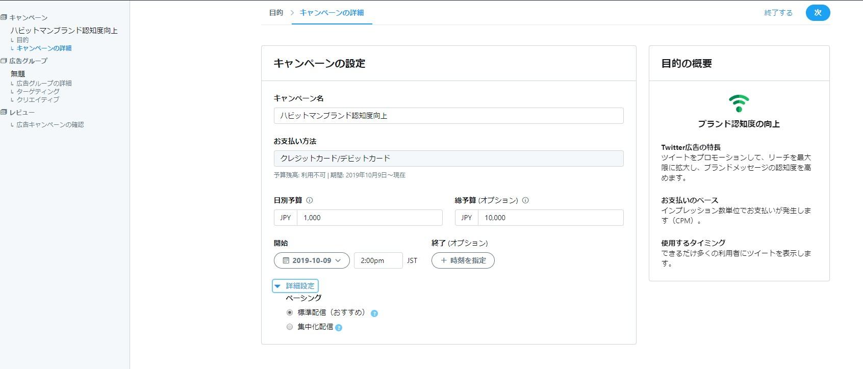 Tiwtter広告キャンペーン設定