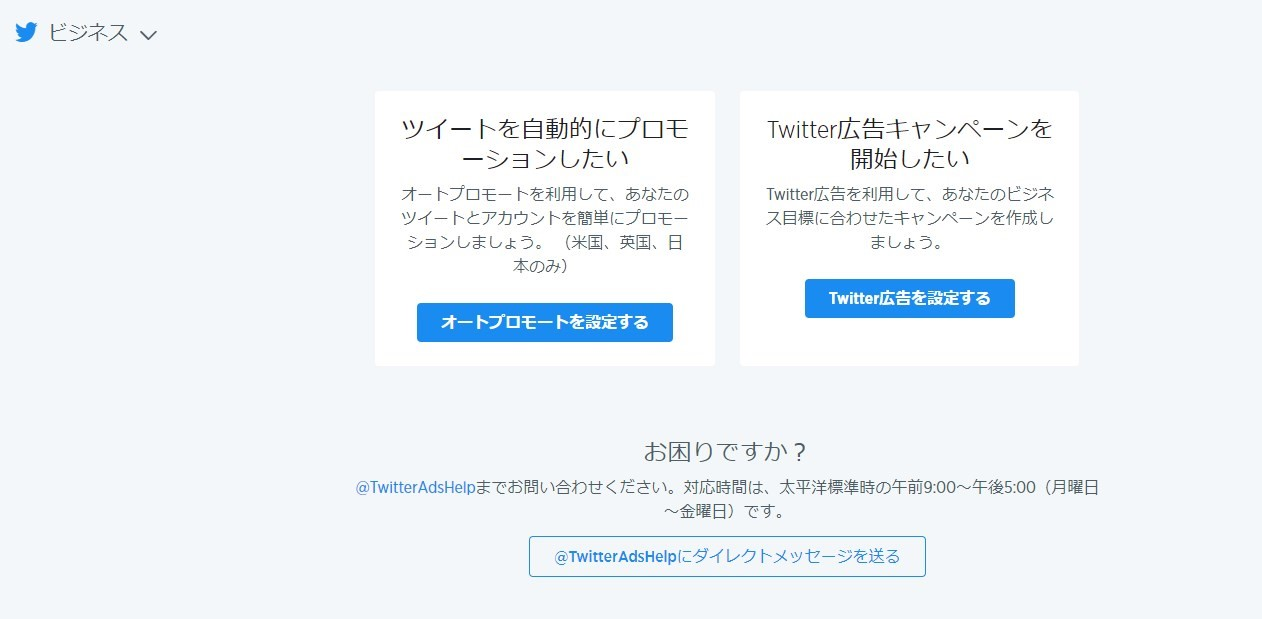 Twitter広告には2つのチョイスがある