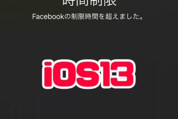 iOS13の新機能