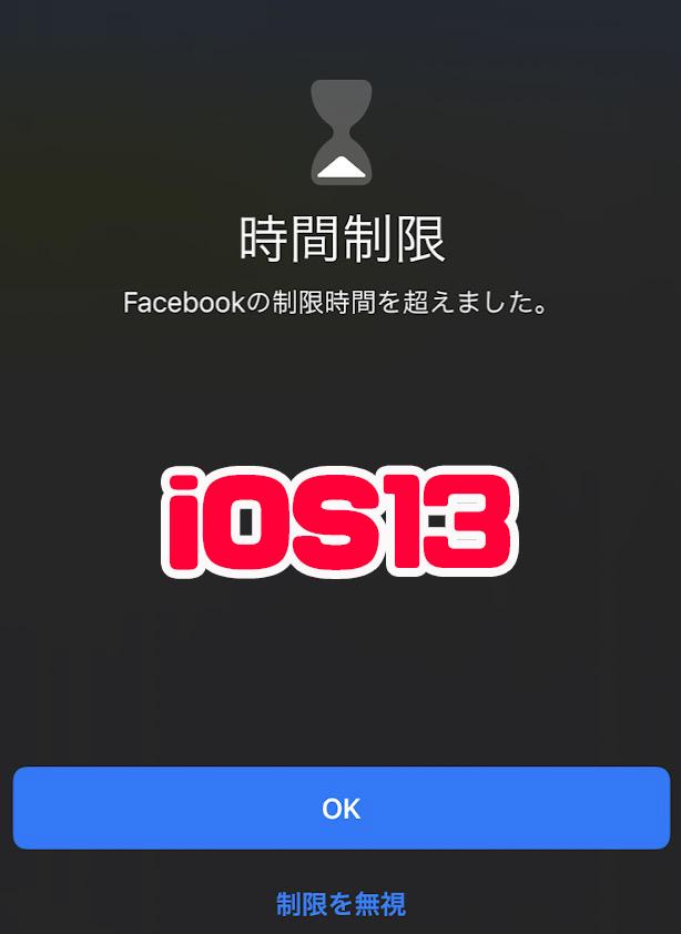 iOS13の機能を習慣デザイン的にレビューしてみる