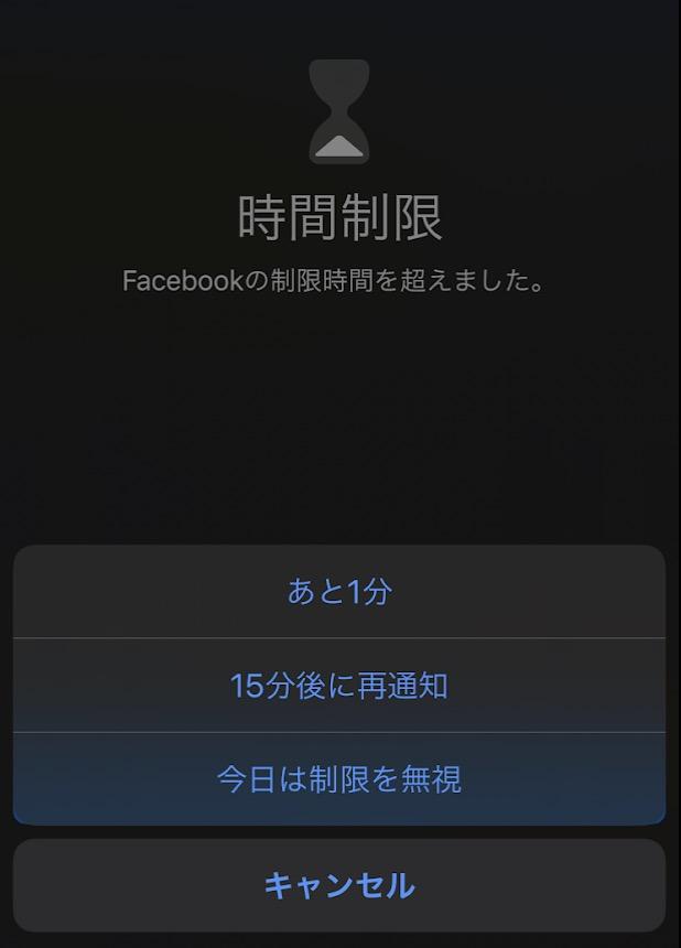 iOS13スクリーンタイム2