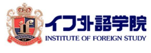 恩人としてのイフ外語学院、故中野正夫先生