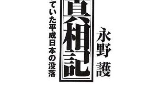 【書評・レビュー】永野 護『敗戦真相記』を読んで