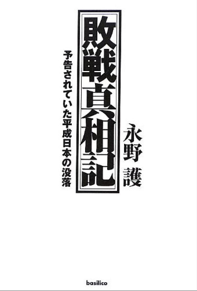 永野護『敗戦真相記』の書評・レビュー
