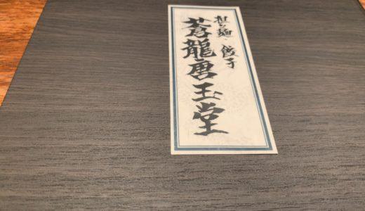 吉祥寺の蒼龍唐玉堂(ソウリュウトウギョクドウ) - 月に1度の楽しみ牛バラ麺