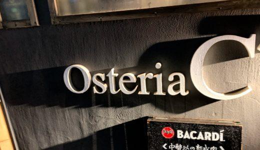 オステリアチードゥエ/Osteria C2 – イタリアのマンマの味が楽しめる祐天寺の隠れ家
