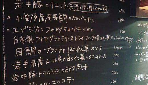 レファーブルボンジュール(LES FABLES bonjour)- 江ノ島の忍者こと宮尾さんの男前フレンチ料理
