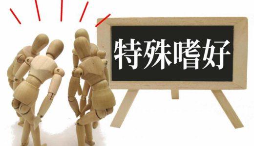 日本的フェティシズム