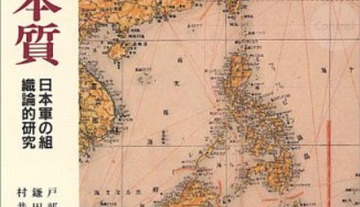 昭和史の『失敗の本質』と今回のコロナ騒動