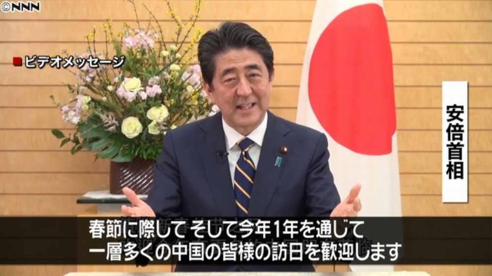 安倍首相の春節歓迎メッセージ
