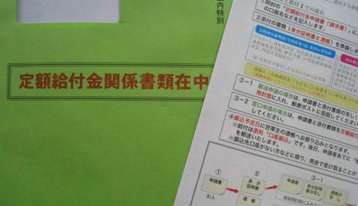 定額給付金が日本国民に証明したこと(政府の借金=貨幣の発行だった)