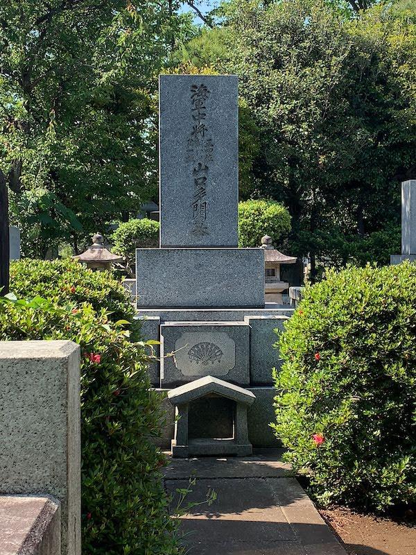 山口多聞の青山霊園のお墓