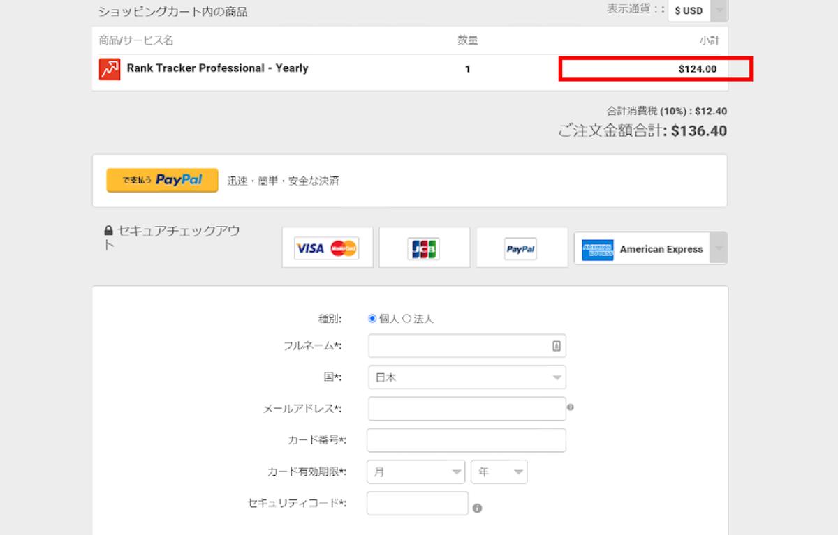 ランクトラッカーの購入画面