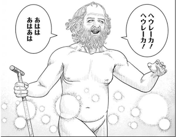 アド・アストラ、アルキメデス