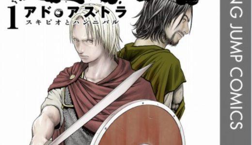 『アド・アストラ ―スキピオとハンニバル』(漫画)は歴史好き・第二次ポエニ戦争を知るのにオススメの漫画