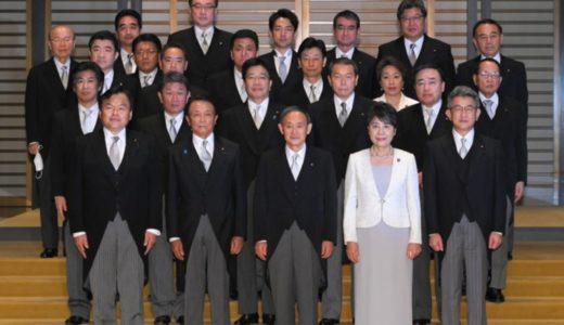 菅義偉政権の政策が日本経済と中小・ベンチャー企業に与えそうな影響