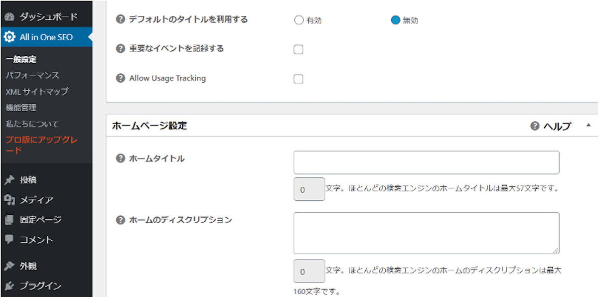 All in One SEOの設定