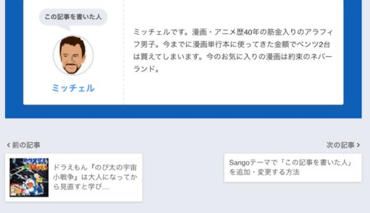 ワードプレスの「Sango」テーマで「この記事を書いた人」を追加・変更する方法