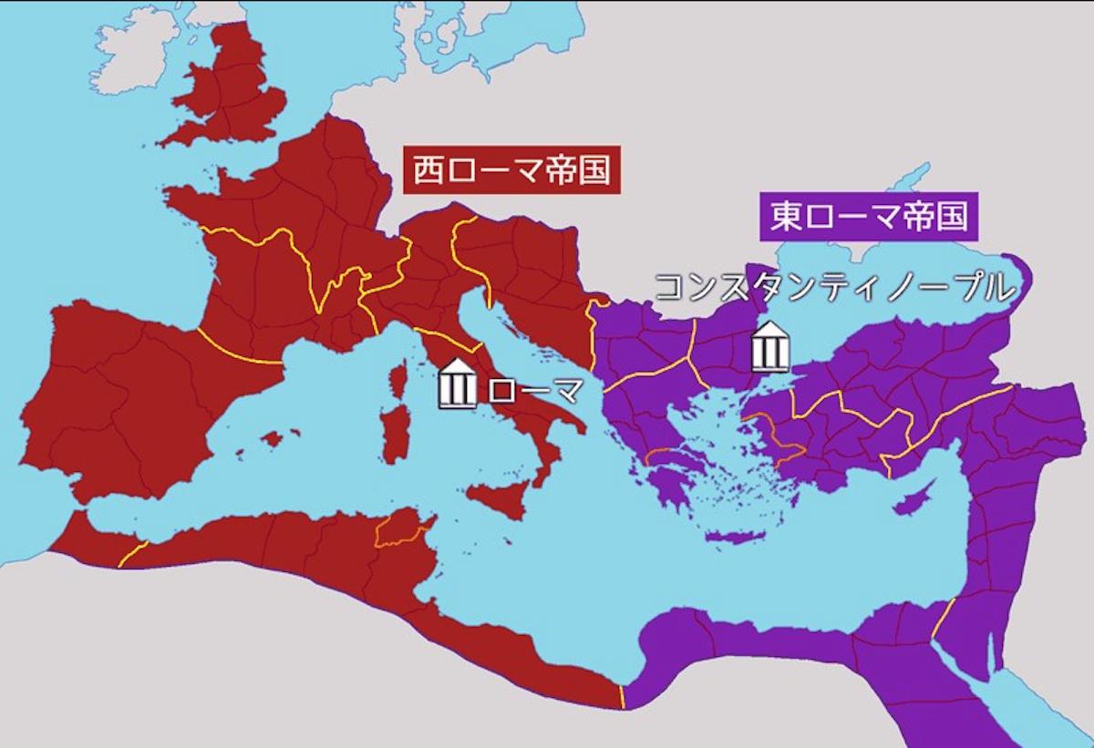 東ローマ帝国