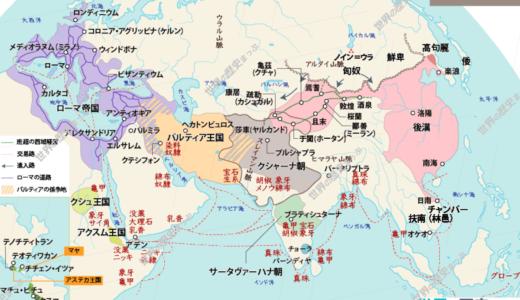 2世紀の世界地図