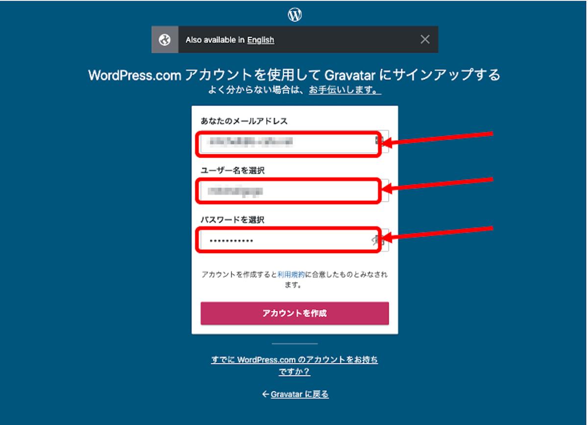 Gravatarのメール登録