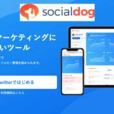 Social Dogとは?