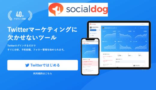 無料版でもこれだけ!Social Dog (ソーシャルドッグ)はツイッターユーザー必須の管理ツール
