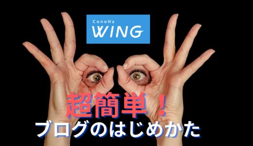 【ブログはじめての初心者向け】失敗しない!ConoHa Wingを使って超楽勝にブログを開設する方法