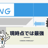 【2020年時点では最強】ConoHa WING(コノハウィング)とはどんなサーバー? ほかのサーバーとの違いを解説します!