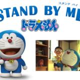 ドラえもん『STAND BY ME』のあらすじ - 感動的な展開で大人にも見応えたっぷりの映画です!