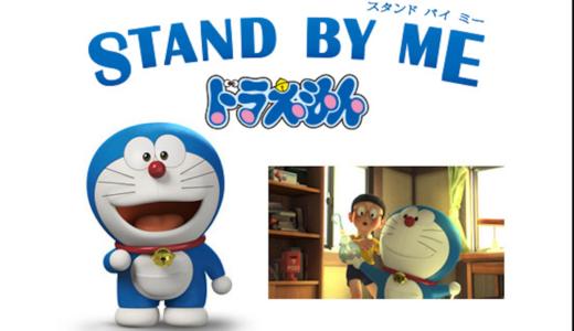 ドラえもん『STAND BY ME』のあらすじ – 感動的な展開で大人にも見応えたっぷりの映画です!