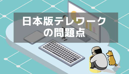 日本型テレワーク・リモートワークがうまく機能しないワケとその課題・問題点