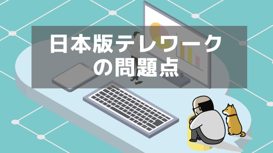 日本版テレワークの問題点