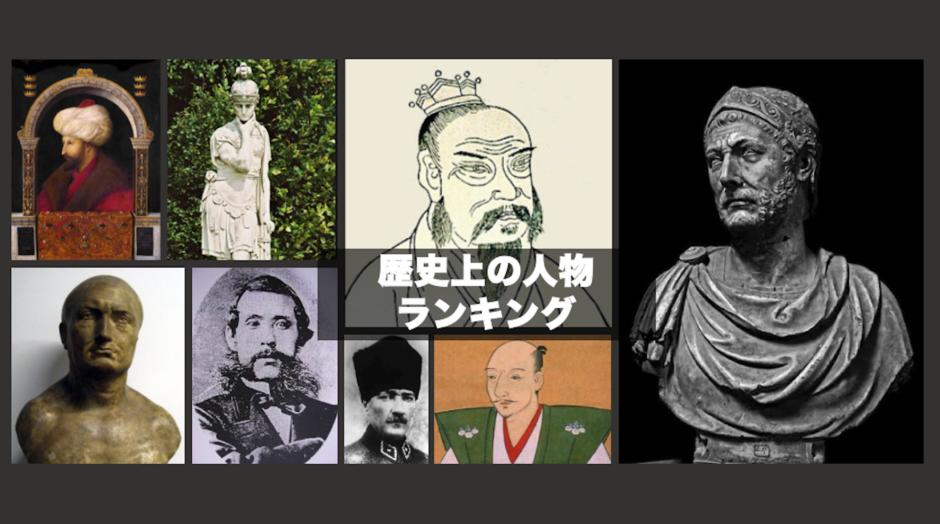 歴史オタク経営者が太鼓判を押す歴史上の人物(偉人)ランキング11選!(かなり個人的主観)