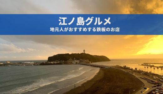 江ノ島グルメ | 江ノ島から徒歩30秒圏内に住む自分がオススメするレストラン21選(オーナーシェフのお店多め)