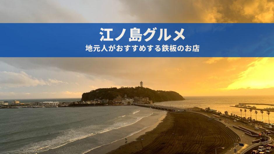 江ノ島グルメ 江ノ島から徒歩30秒圏内に住む自分がオススメするレストラン2