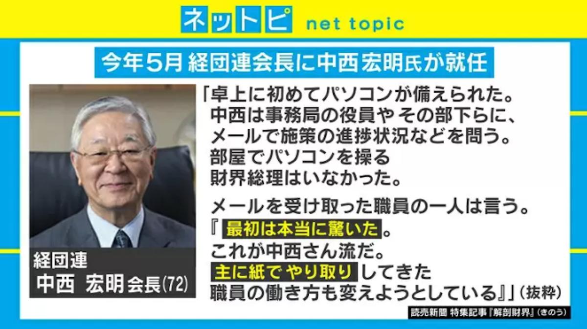 経団連パソコン