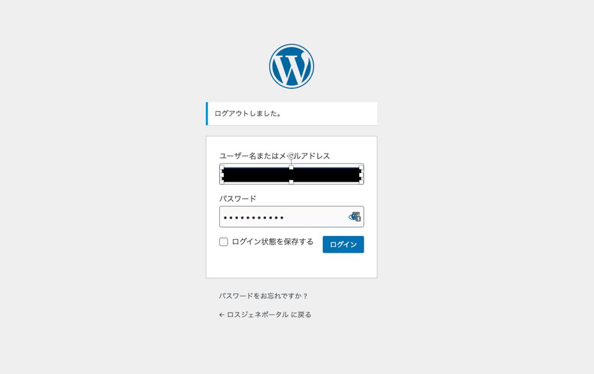 自身のサイトにログインする