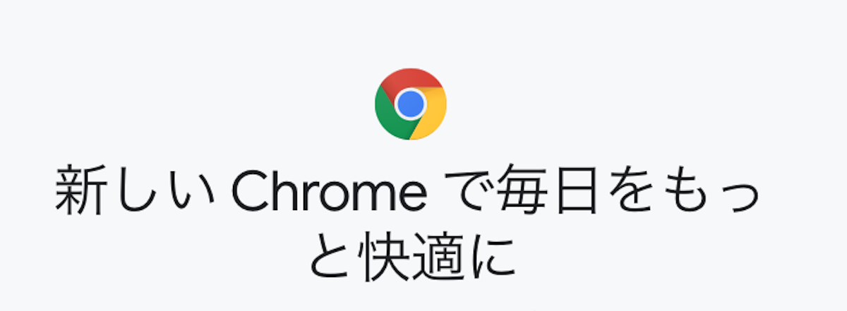 Chrome拡張機能とは?