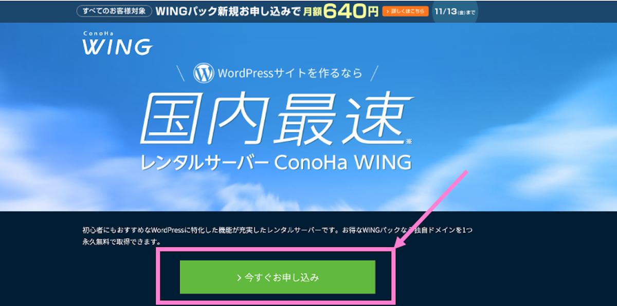 Conoha Wing-Wingパック申し込みページに行く