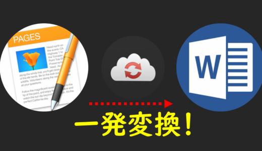 PagesをWindows Wordで手っ取り早く変換して開く方法