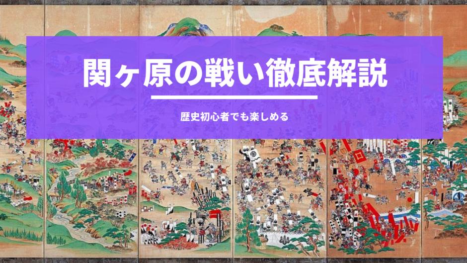 【日本史】歴史オタクが関ヶ原の戦いについてわかりやすく徹底解説!